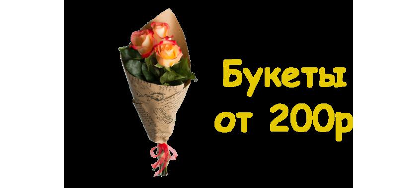 Букет от 200р